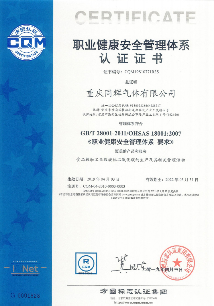 Occupational Safety Management System Certification