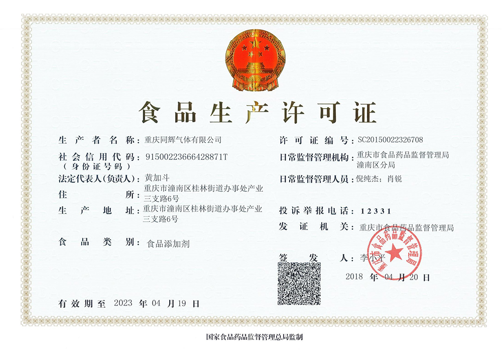 Food Safety Production License