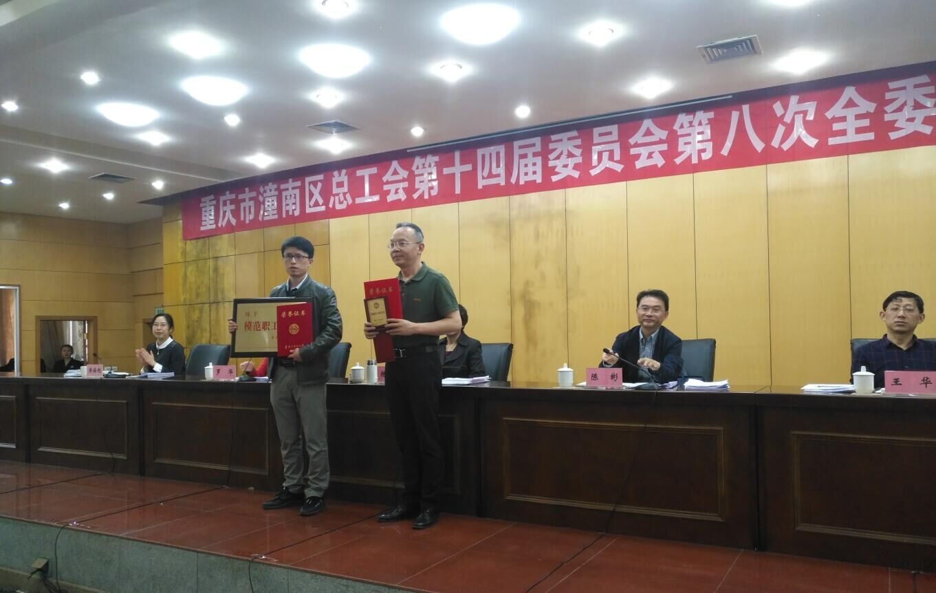Chongqing Tonghui Gas Co., Ltd. was awarded the title of National Model Worker Family and the 2018 Democratic Management Demonstration Enterprise